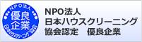 NPO法人 日本ハウスクリーニング協会認定 優良企業